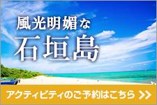風光明媚な石垣島アクティビティのご予約はこちら